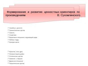 Формирование и развитие ценностных ориентиров по произведениям В. Сухомлинск