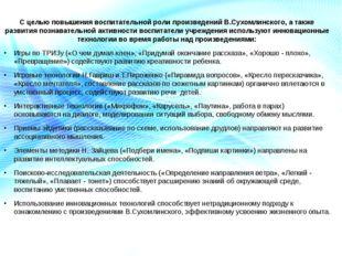 С целью повышения воспитательной роли произведений В.Сухомлинского, а также р