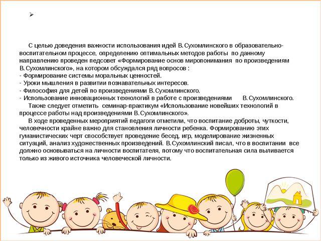 С целью доведения важности использования идей В.Сухомлинского в образователь...