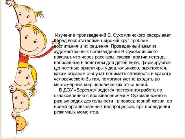 Изучение произведений В. Сухомлинского раскрывает перед воспитателями широки...