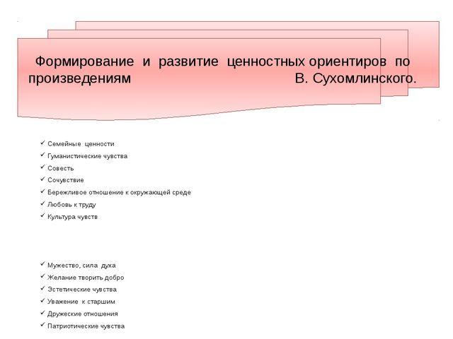 Формирование и развитие ценностных ориентиров по произведениям В. Сухомлинск...