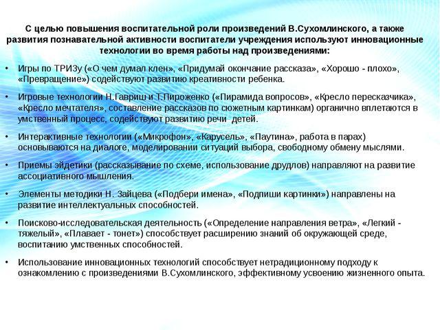 С целью повышения воспитательной роли произведений В.Сухомлинского, а также р...