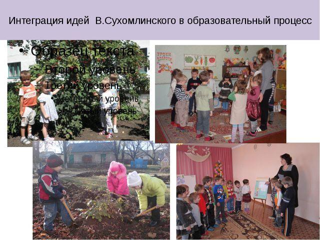 Интеграция идей В.Сухомлинского в образовательный процесс