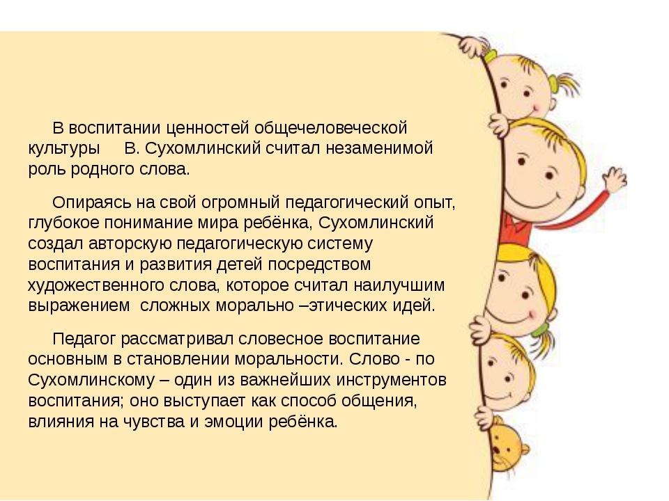 В воспитании ценностей общечеловеческой культуры В. Сухомлинский считал неза...