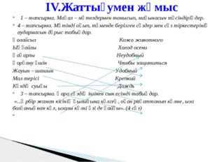1 – тапсырма. Мақал – мәтелдермен танысып, мағынасын түсіндіріңдер. 4 – тап