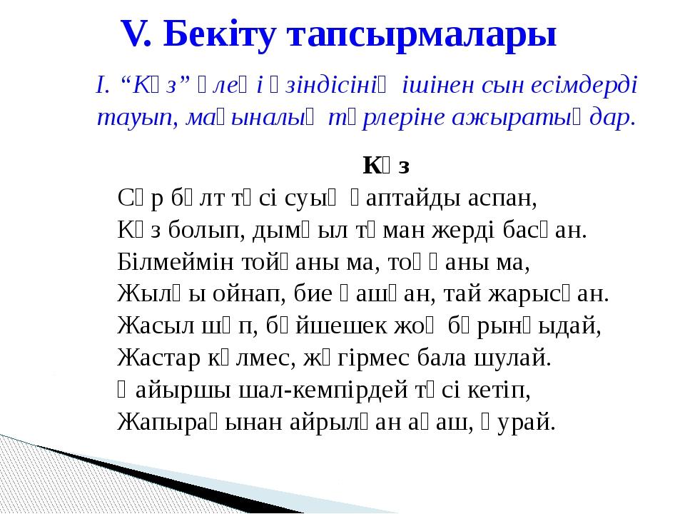 """V. Бекіту тапсырмалары І. """"Күз"""" өлеңі үзіндісінің ішінен сын есімдерді тауып,..."""