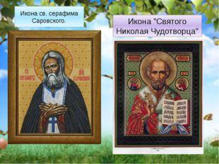 """Икона св. серафима Саровского. Икона """"Святого Николая Чудотворца"""""""