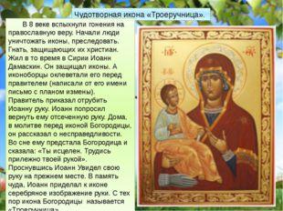 Чудотворная икона «Троеручница». В 8 веке вспыхнули гонения на православную
