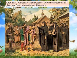 Картина А. Кившенко «Преподобный Сергий благословляет Дмитрия Донского на бит