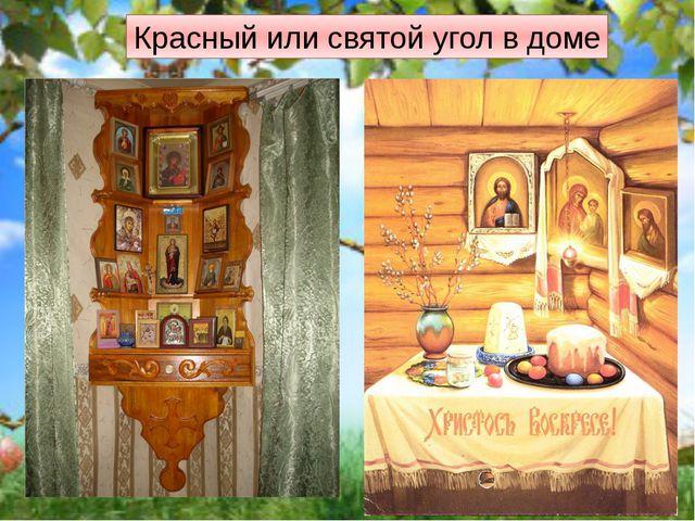 Красный или святой угол в доме