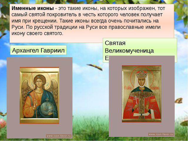Именные иконы - это такие иконы, на которых изображен, тот самый святой покро...