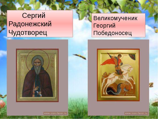 Сергий Радонежский Чудотворец Великомученик Георгий Победоносец