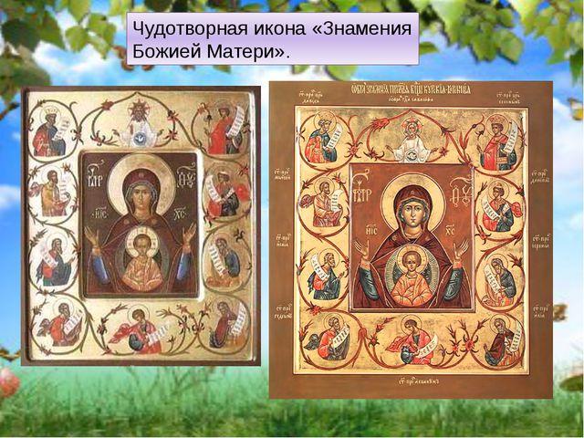 Чудотворная икона «Знамения Божией Матери».