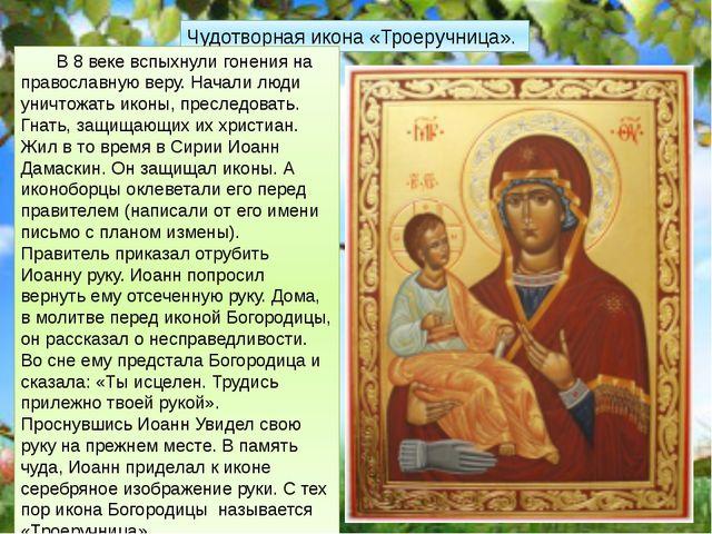 Чудотворная икона «Троеручница». В 8 веке вспыхнули гонения на православную...