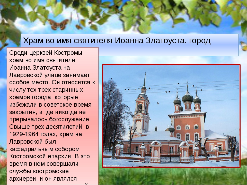 Храм во имя святителя Иоанна Златоуста. город Кострома Среди церквей Костромы...