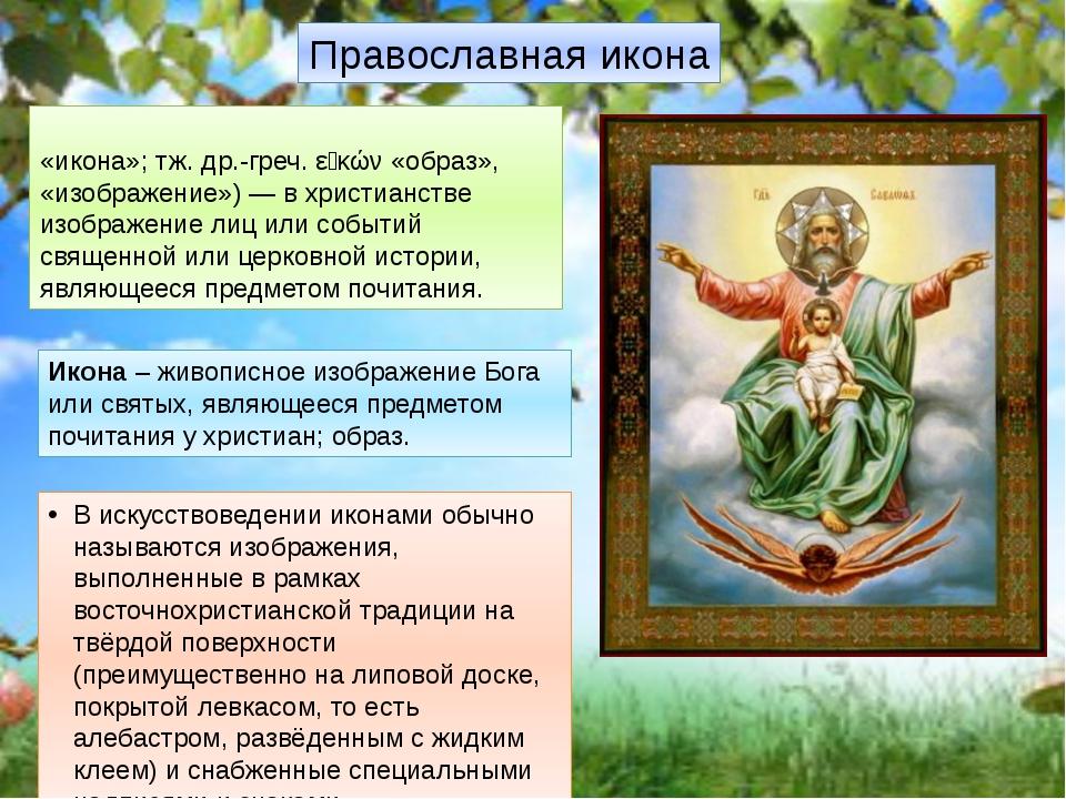 Православная икона Ико́на (от ср.-греч. εἰκόνα «рисунок», «икона»; тж. др.-гр...