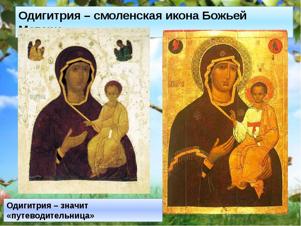 Одигитрия – смоленская икона Божьей Матери Одигитрия – значит «путеводительни...