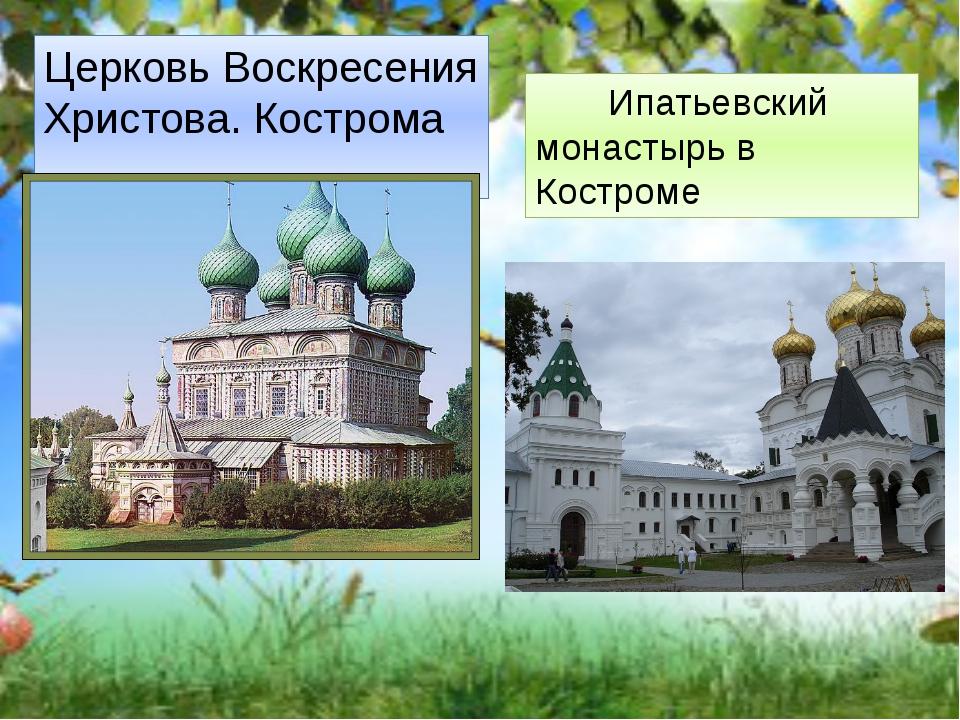 Церковь Воскресения Христова. Кострома Ипатьевский монастырь в Костроме