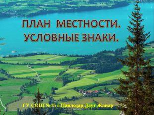 ГУ СОШ №15 г.Павлодар Даут Жанар