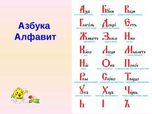 Азбука Алфавит