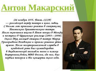Антон Макарский (26 ноября1975,Пенза,СССР) —российскийактёр театра и кин