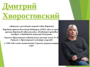 Дмитрий Хворостовский советский и российский оперныйпевец (баритон). Народны