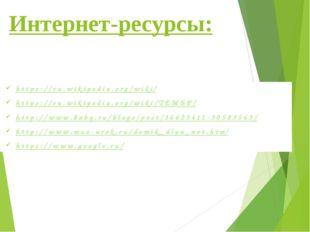 Интернет-ресурсы: https://ru.wikipedia.org/wiki/ https://ru.wikipedia.org/wik