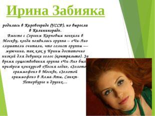родилась в Кировограде (УССР), но выросла в Калининграде. Вместе с Сергеем Ка