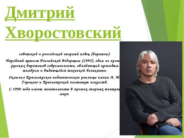 Дмитрий Хворостовский советский и российский оперныйпевец (баритон). Народны...