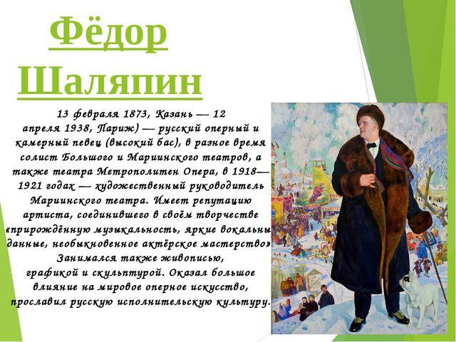 Фёдор Шаляпин 13февраля1873,Казань—12 апреля1938,Париж)—русскийопе...