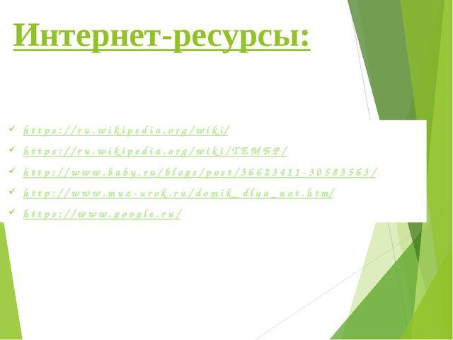 Интернет-ресурсы: https://ru.wikipedia.org/wiki/ https://ru.wikipedia.org/wik...