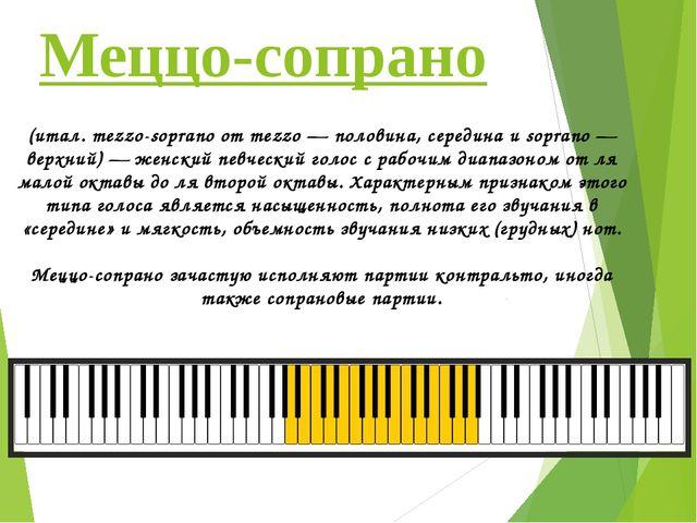 Меццо-сопрано (итал. mezzo-soprano от mezzo — половина, середина и soprano —...