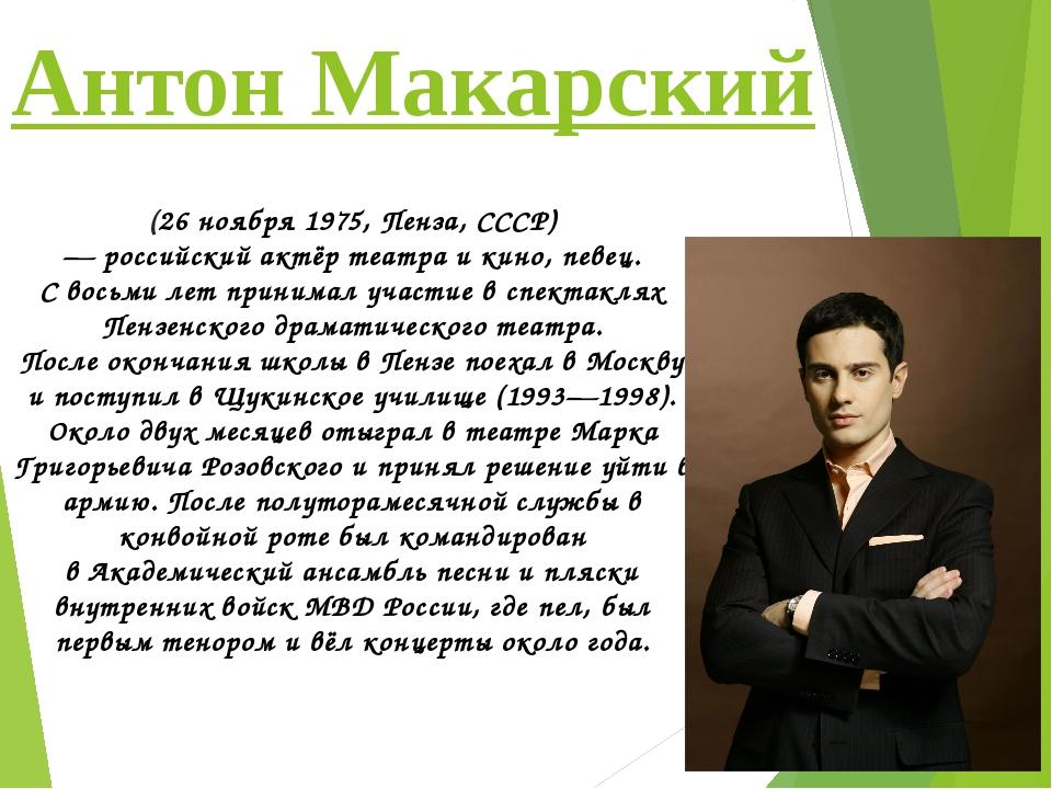 Антон Макарский (26 ноября1975,Пенза,СССР) —российскийактёр театра и кин...