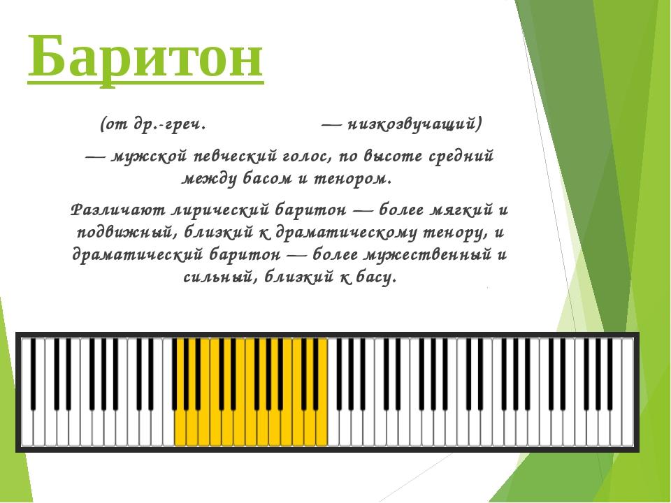 Баритон (отдр.-греч.βαρύτονος— низкозвучащий) — мужской певческий голос, п...