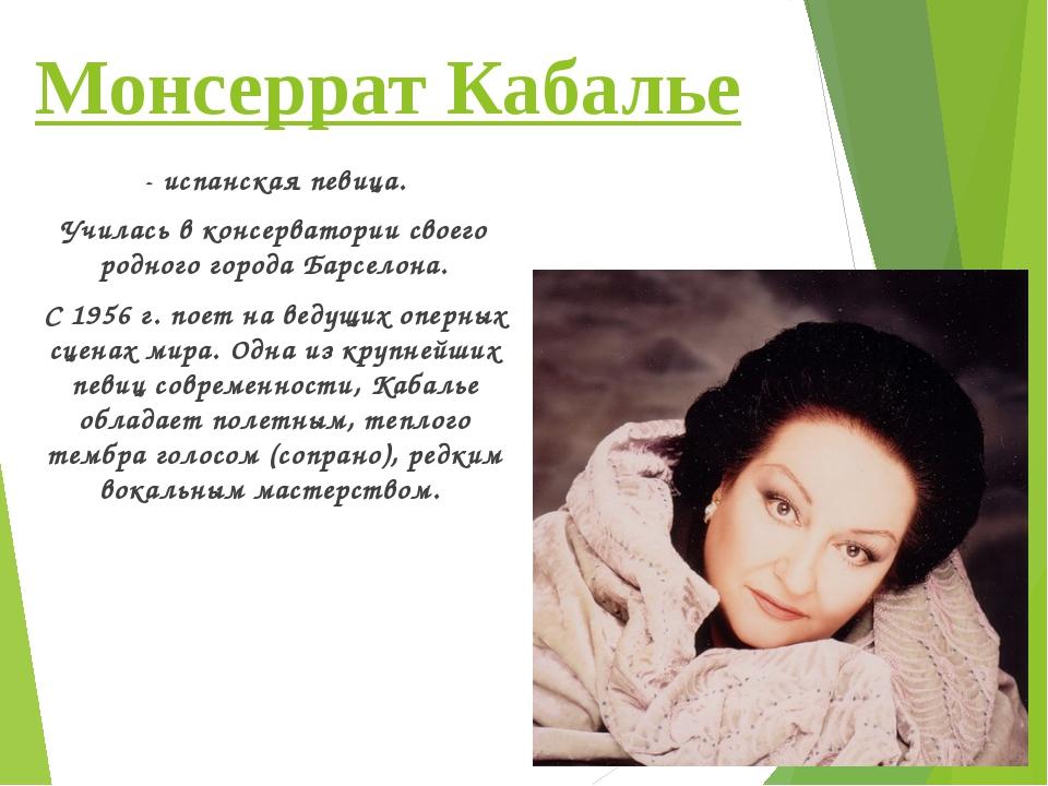 МонсерратКабалье -испанская певица. Училась в консерватории своего родного...