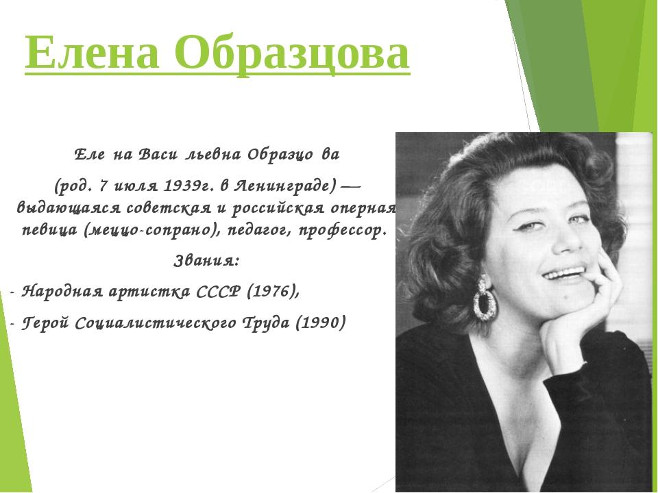 Елена Образцова Еле́на Васи́льевна Образцо́ва (род.7 июля1939г. вЛенинград...