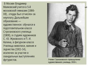 В 1906 году,после смерти отца, семья переехала в Москву. В Москве Владимир Ма