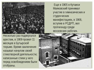 Еще в 1905 в Кутаиси Маяковский принимал участие в гимназических и студенчес