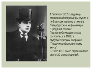 17 ноября 1912 Владимир Маяковский впервые выступил с публичным чтением стихо