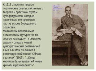 К 1912 относятся первые поэтические опыты, связанные с теорией и практикой гр