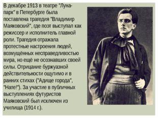 """В декабре 1913 в театре """"Луна-парк"""" в Петербурге была поставлена трагедия """"Вл"""