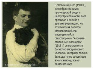 """В """"Левом марше"""" (1918 г.), своеобразном гимне пролетарской мощи и целеустремл"""