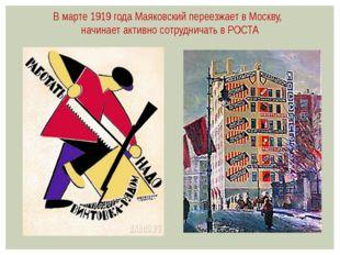 В марте 1919 года Маяковский переезжает в Москву, начинает активно сотруднича