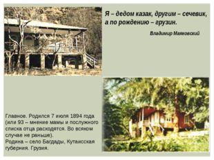 Я – дедом казак, другим – сечевик, а по рождению – грузин. Владимир Маяковски