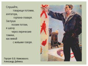 Портрет В.В. Маяковского. Александр Дейнека. Слушайте, товарищи потомки, агит