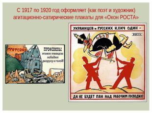 С 1917 по 1920 год оформляет (как поэт и художник) агитационно-сатирические п
