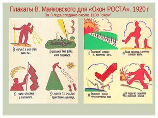 Плакаты В. Маяковского для «Окон РОСТА». 1920 г За 3 года создано около 1100