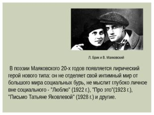 В поэзии Маяковского 20-х годов появляется лирический герой нового типа: он