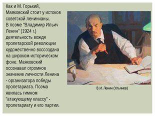 """Как и М. Горький, Маяковский стоит у истоков советской ленинианы. В поэме """"Вл"""
