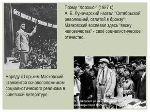 """Поэму """"Хорошо!"""" (1927 г.) А. В. Луначарский назвал """"Октябрьской революцией, о"""